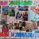 Стенгазета «Наши любимые бабушки и дедушки»