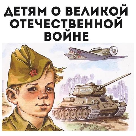 Что и как рассказывать о Великой Отечественной войне дошкольникам?