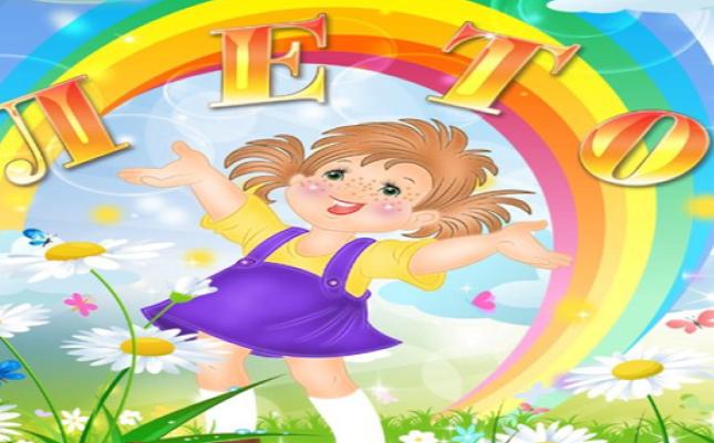 Развитие творческих способностей детей  в летней период.