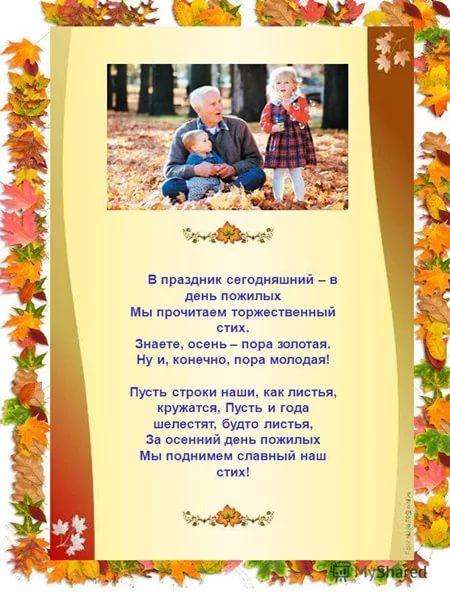 День пожилого человека в группе №11