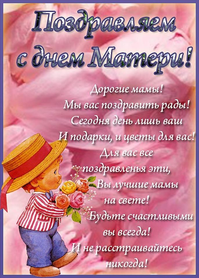С Днём Матери!